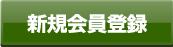 https://webpack2.jp/member/regist/entry/315205